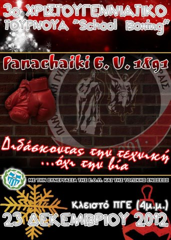 RCMGreece Boxing/MMA: Cristmas School Boxing Tournament